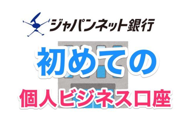 ジャパンネット銀行 個人ビジネス口座