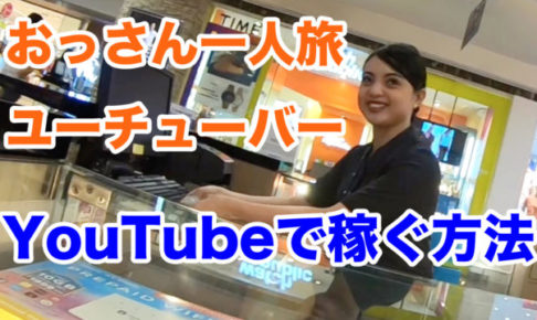 YouTuber 稼ぐ