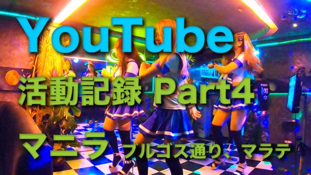 YouTube 活動記録 マラテ