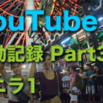 YouTube マニラ