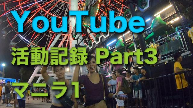 YouTube 活動記録 マニラ
