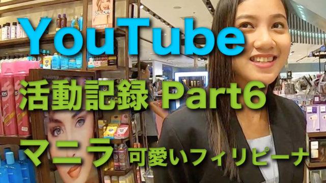 YouTube マラテ 可愛い フィリピーナ