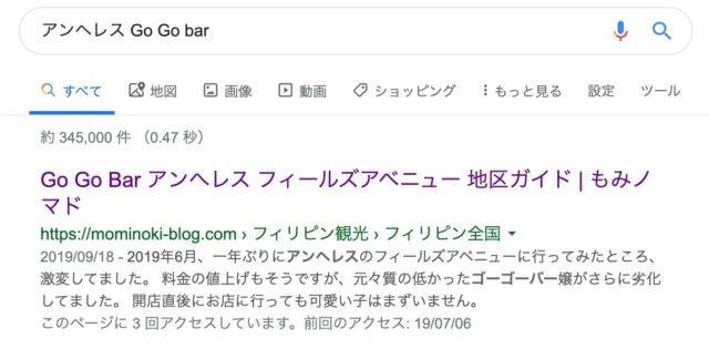 アンヘレス_Go_Go_bar_-_Google_検索