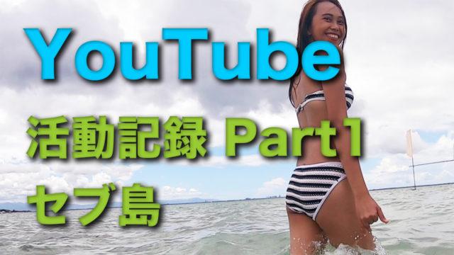 YouTube 活動記録 セブ島