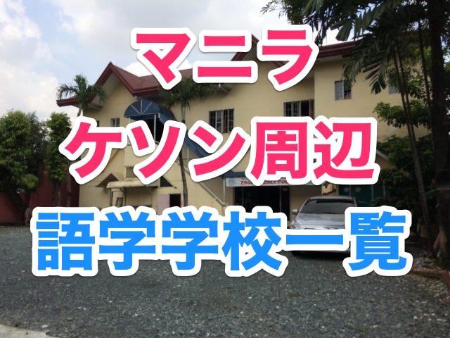 マニラ 語学学校 ケソン