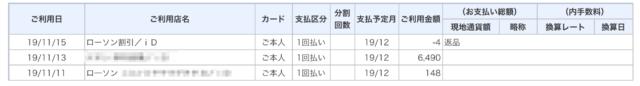 カードご利用明細照会_201911
