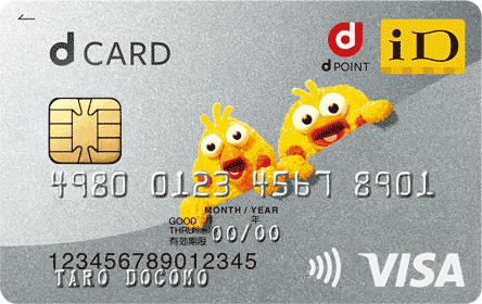 dカード_標準