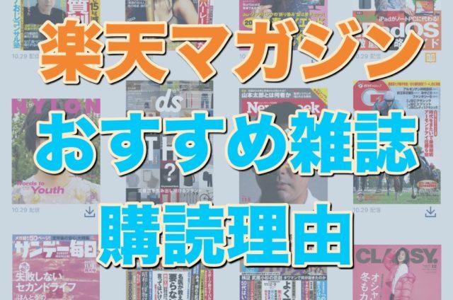 楽天マガジン おすすめ雑誌