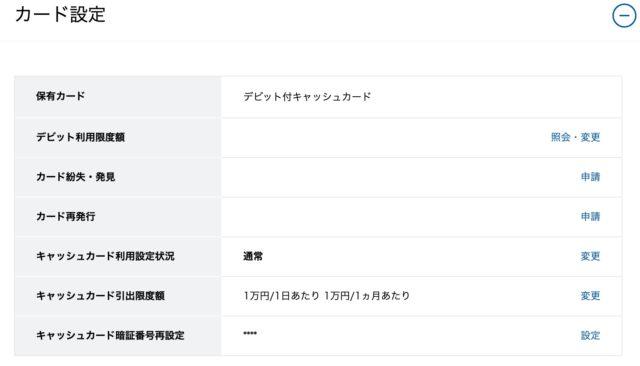 住信SBIネット銀行_カード設定