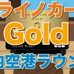 ミライノカード ゴールド 年会費