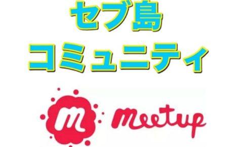 セブ島 Meetup