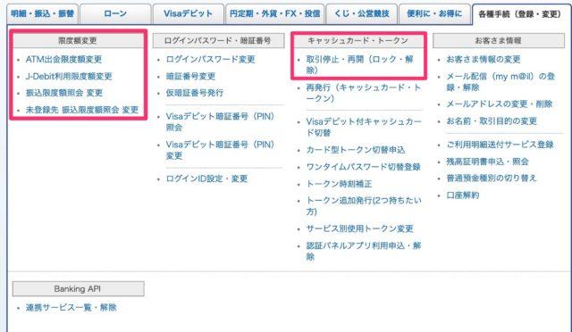 ジャパンネット銀行_各種手続き_2