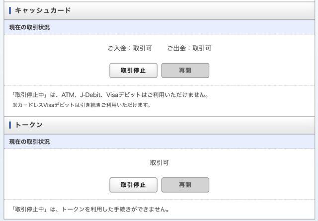 ジャパンネット銀行_取引停止