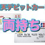 楽天デビットカード おすすめ