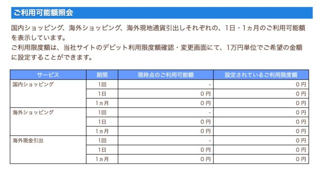 ミライノデビットカード_利用可能額照会_2