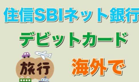 住信SBIネット銀行 デビットカード 海外