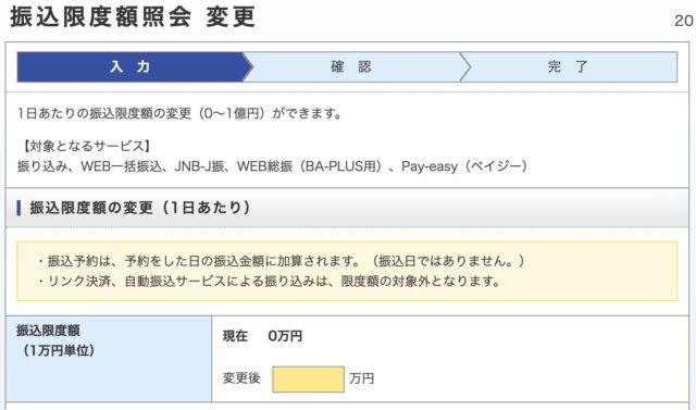 ジャパンネット銀行_VISA_振込限度額_1