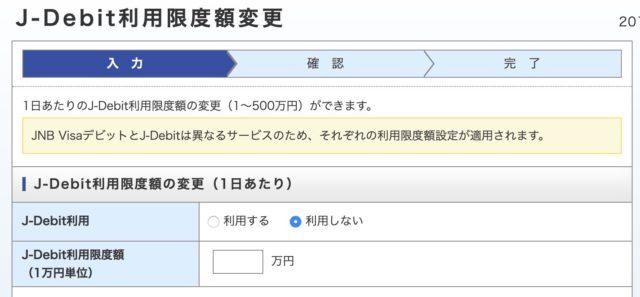 ジャパンネット銀行_J-Debit_利用限度額_1