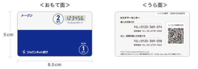 ジャパンネット銀行_トークン_カード