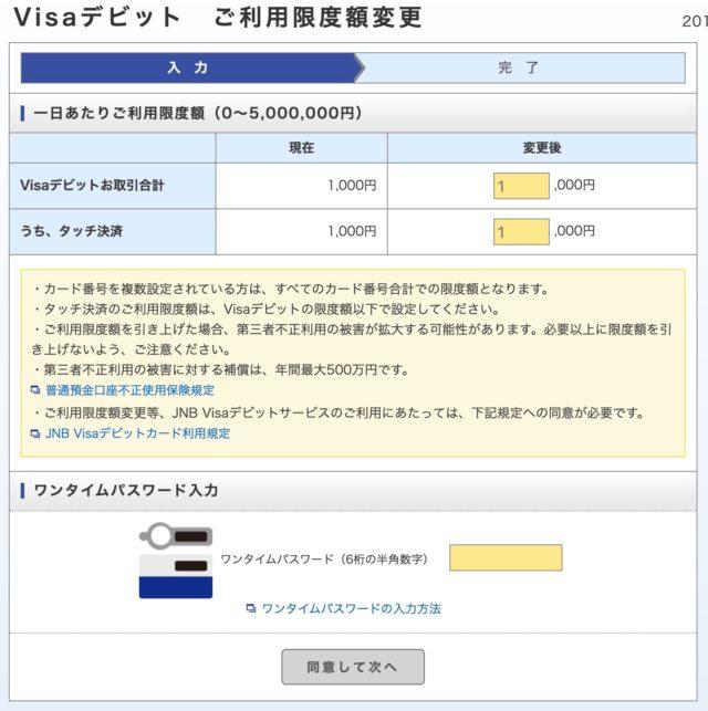 ジャパンネット銀行_VISA_利用限度額_1