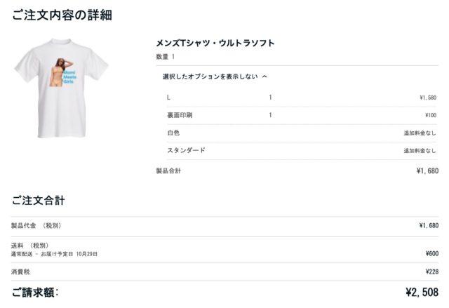 Tシャツ1_請求注文確認