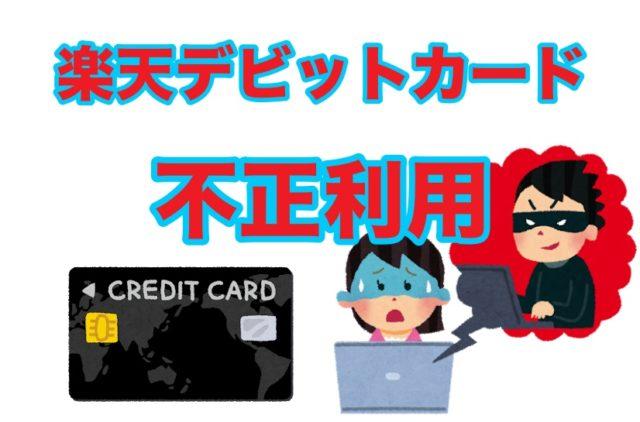楽天銀行 デビットカード 不正利用
