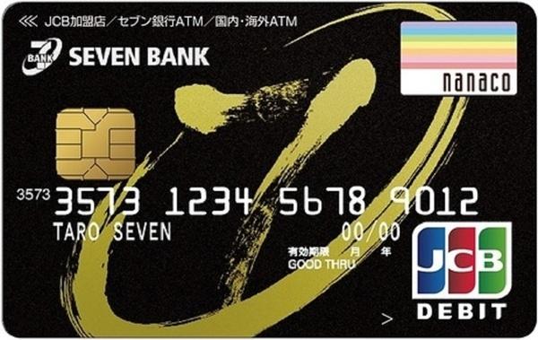 セブン銀行_デビットカード_黒
