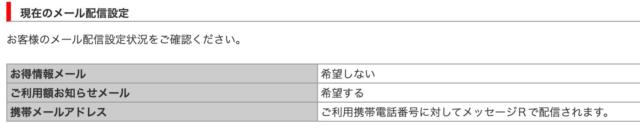 dカード_|_メール配信サービス_top
