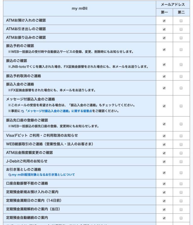 ジャパンネット銀行_お知らせメール