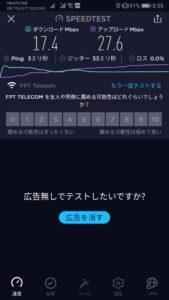 Screenshot_20191204_085551_org.zwanoo.android.speedtest