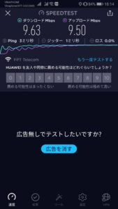 Screenshot_20191217_181417_org.zwanoo.android.speedtest