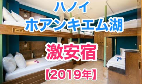 ハノイ 安宿 ホステル