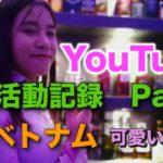 YouTube ホーチミン