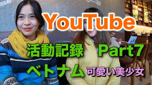 YouTube ハノイ