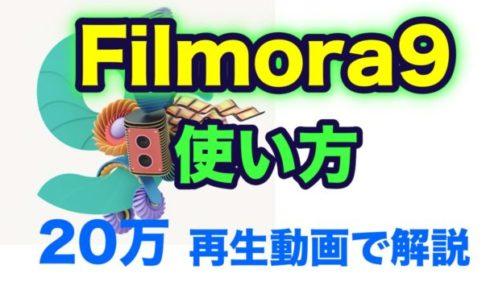 Filmora9 使い方