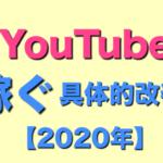 YouTube 稼ぐ 改善