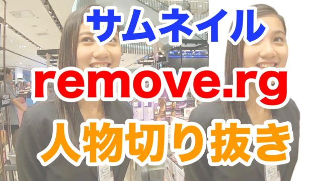remove.bg 感想
