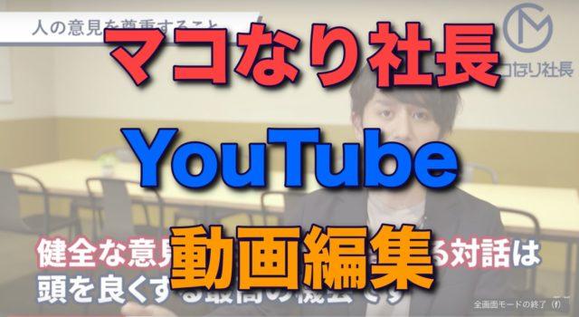 動画編集 マコなり社長