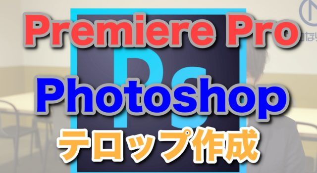 Photoshop Vrew テロップ