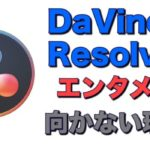 YouTube DaVinci Resolve