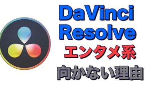 YouTube DaVinci Resolve