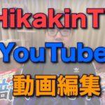 動画編集 HikakinTV