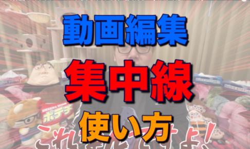 動画編集 集中線