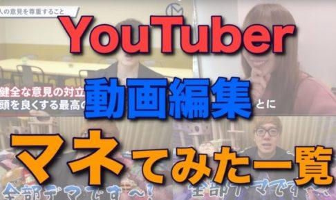 動画編集 YouTuber