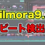 Filmora9 9.3新機能 レビュー