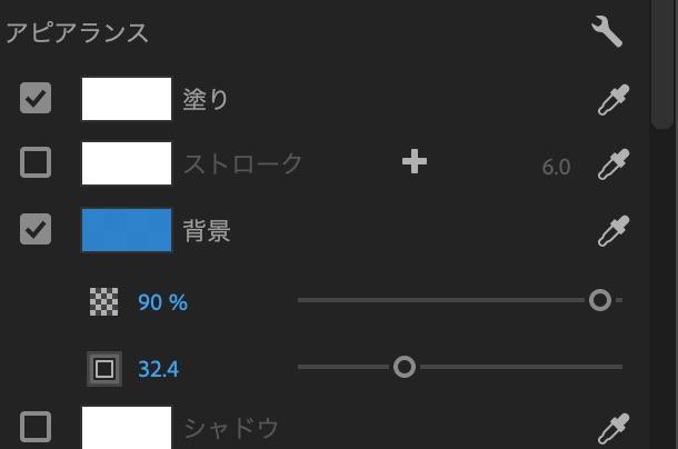 アピアランス_スクリーンショット 2020-04-01 15.44.02