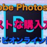 ヒューマンアカデミー Adobe Photoshop 感想
