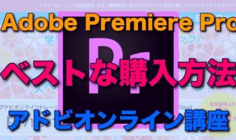 ヒューマンアカデミー Adobe Premiere Pro 感想