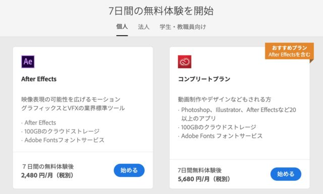 AdobeAfterEffect