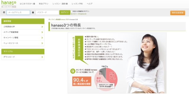 hanaso_トップページ